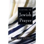 A Guide to Jewish Prayer (Rabbi Adin Steinsaltz / Адин Штейнзальц)