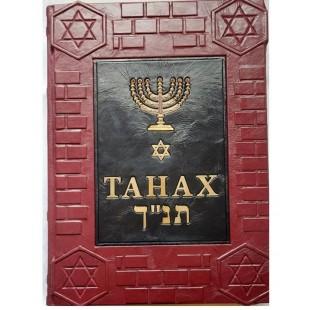 Танах в кожаном переплете (иврит / русский)
