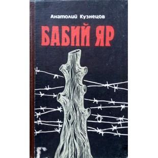 Бабий Яр (Анатолий Кузнецов)