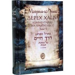 Дерех Хаим. Комментарий на трактат Авот. Глава 1-3 (Маараль из Праги)