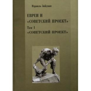 Евреи и «Советский проект». В 2-х томах (Израиль Зайдман)