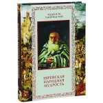 Еврейская народная мудрость (Д. Н. Петров)