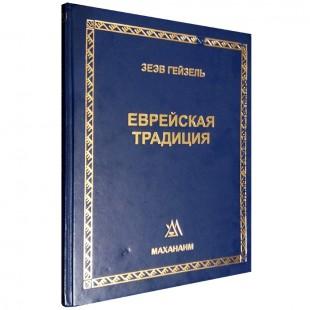 Еврейская традиция / Букинистика (Зеэв Гейзель)