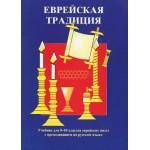 Еврейская традиция. Учебник для еврейских школ (Герман Брановер)