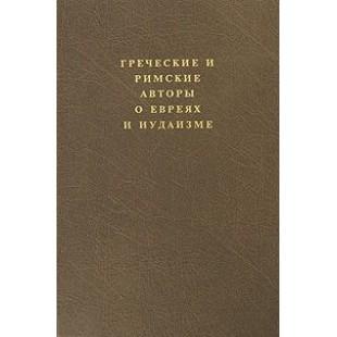 Греческие и римские авторы о евреях и иудаизме. Том 2. Часть вторая. От Диогена Лаэртского до Симпликия