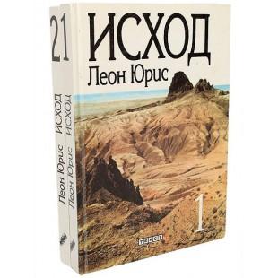 Исход. В 2-х томах (Леон Юрис)