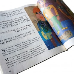 Ленинградская агада (The Leningrad Children's Haggadah)