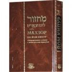 Махзор на Йом-Кипур. Аннотированное издание с новым русским переводом
