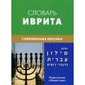 Словарь иврита. Современная лексика (Израэль Палхан)