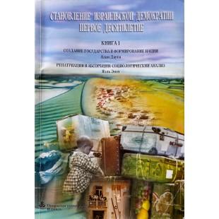 Становление израильской демократии (в 2-х книгах)