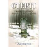 Стерті. Зникаючі сліди євреїв Галичини в сучасній Україні (Омер Бартов)
