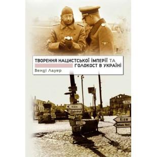 Творення нацистської імперії та Голокост в Україні (Венді Лауер)