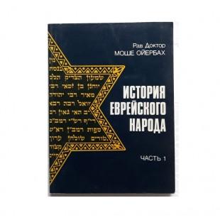 История еврейского народа часть 1 (Рав Моше Ойербах)