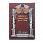 Субботние и праздничные молитвы (транслитерация)