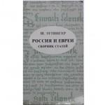 Россия и евреи. Сборник статей (Шмуэль Эттингер)