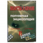 Лекарства в Израиле. Популярная энциклопедия