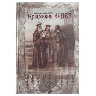 Крымская Иудея. Кизилов М.Б.