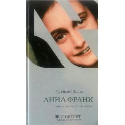 Анна Франк. Книга. Жизнь. Вторая жизнь (Франсин Проуз)