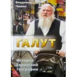 Галут. Истории Еврейской Географии (Владимир Чижик)