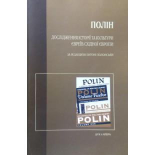 Полін. Дослідження історії та культури євреїв Східної Європи (Ентоні Полонськи)