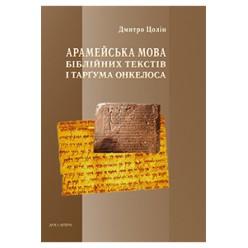 Арамейська мова біблійних текстів і Тарґума Онкелоса (Дмитро Цолін)