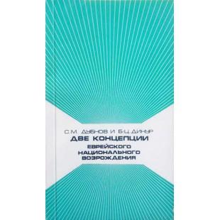 Две концепции еврейского национального возрождения (С. М. Дубнов и Б.-Ц. Динур)