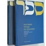 Научные труды по иудаике. 2 тома