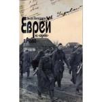 Еврей на «службе» в Рейхе (Яков Ингерман)