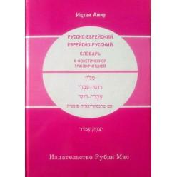 Русско-еврейский, еврейско-русский словарь с фонетической транскрипцией (Ицхак Амир)