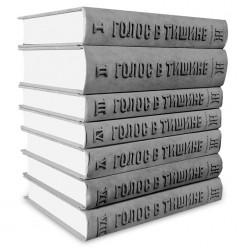 Голос в тишине. Сборник: 7 томов (Яков Шехтер, Шломо-Йосеф Зевин)