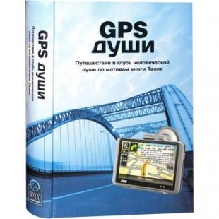GPS души. Путешествие в глубь человеческой души по мотивам книги Тания