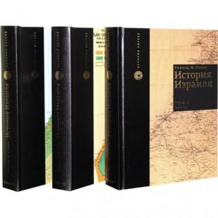 История Израиля в трех томах. С 1807 до 2005 года (Говард М. Сакер)