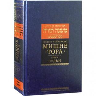 Мишне Тора. Кодекс Маймонида. Книга Судьи