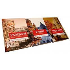 Рамбам, Рамбан, Раши. Сборник из 3-х книг (Яаков-Довид Шульман)