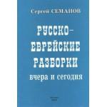 Русско-еврейские разборки вчера и сегодня (Сергей Семанов)