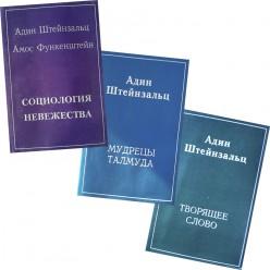 Сборник трудов в 3-х книгах (Адин Штейнзальц)