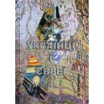 Українці і євреї: збірник статей, документів та есеїв (Олександр Панченко)