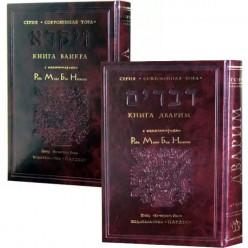Книга Ваикра и Дварим с комментариями РаМБаНа
