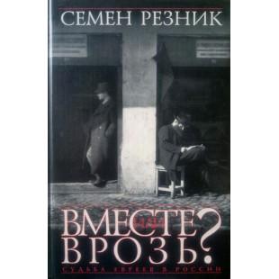 Вместе или врозь? Судьба евреев в России (Семен Резник)