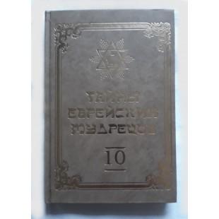 Тайны еврейских мудрецов (Вадим Рабинович) 10-й том