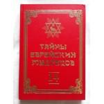 Тайны еврейских мудрецов (Вадим Рабинович) 14-й том
