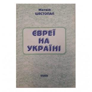 Євреї на Україні. Матвій Шестопал