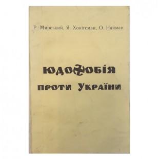 Юдофобія проти України Р.Мирський, Я.Хонігсман, О.Найман