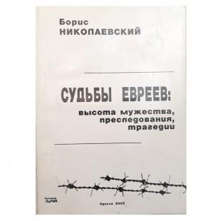Судьбы евреев: высота мужества, преследования, трагедии. Б.Николаевский.