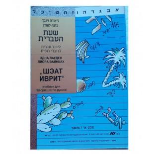 Шэат Иврит (1 часть). Учебник по изучению иврита