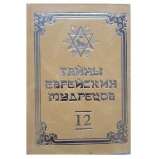 Тайны еврейских мудрецов (Вадим Рабинович) 12-й том