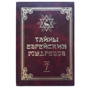 Тайны еврейских мудрецов (Вадим Рабинович) 7-й том