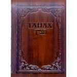 Танах в кожаном переплете (иврит / русский). Эксклюзив