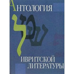Антология ивритской литературы (Хамуталь Бар-Йосеф, Зоя Копельман)