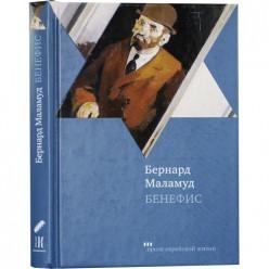 Бенефис (Бернард Меламуд)